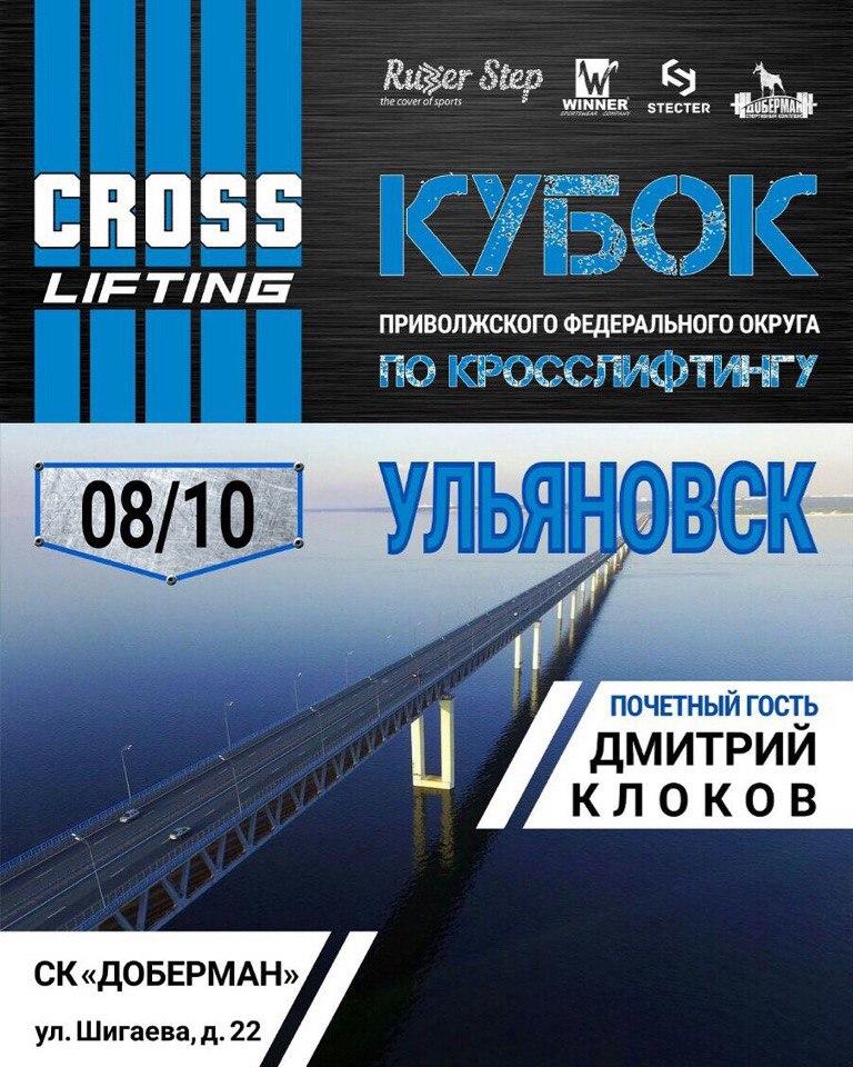 ульяновск кросслифтинг